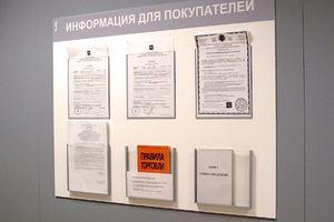 Перечень документов для уголка потребителя