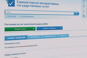 Как узнать ИНН физического лица онлайн